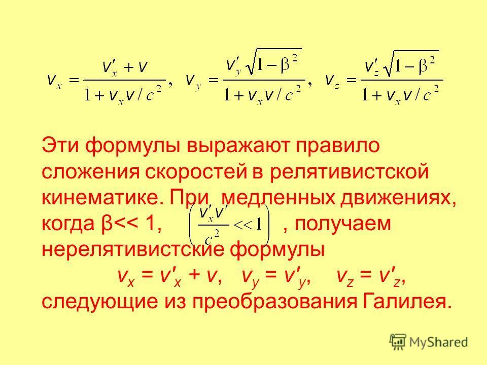 Эти формулы выражают правило сложения скоростей в релятивистской кинематике. При медленных движениях, когда β