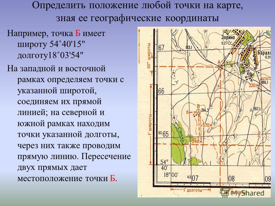 Определить положение любой точки на карте, зная ее географические координаты Например, точка Б имеет широту 54˚40'15