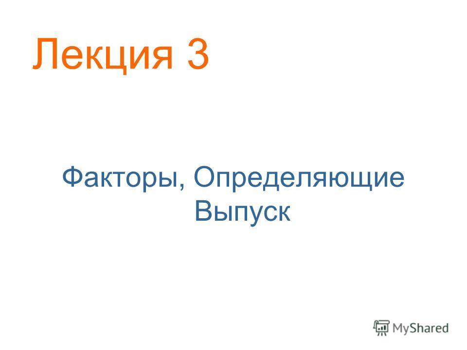Лекция 3 Факторы, Определяющие Выпуск