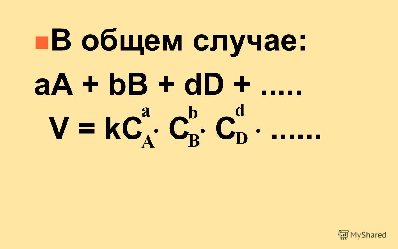 n В общем случае: aA + bB + dD +..... V = kC C C...... aAaA bBbB dDdD