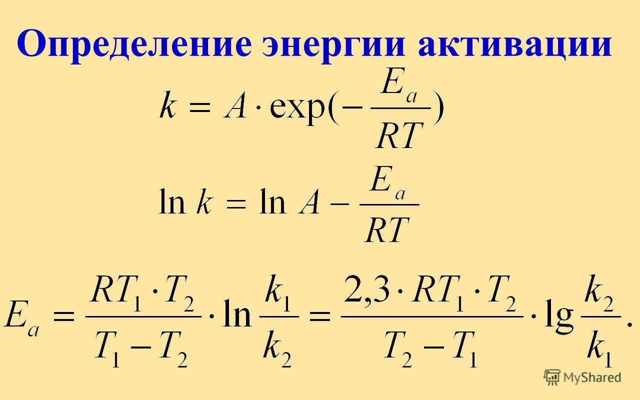 Определение энергии активации