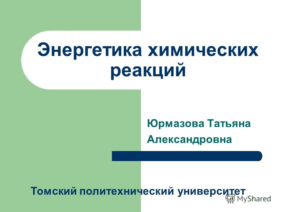 Энергетика химических реакций Юрмазова Татьяна Александровна Томский политехнический университет