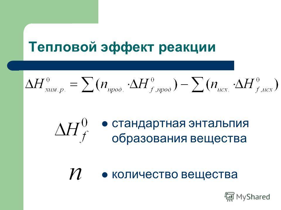 Тепловой эффект реакции стандартная энтальпия образования вещества количество вещества