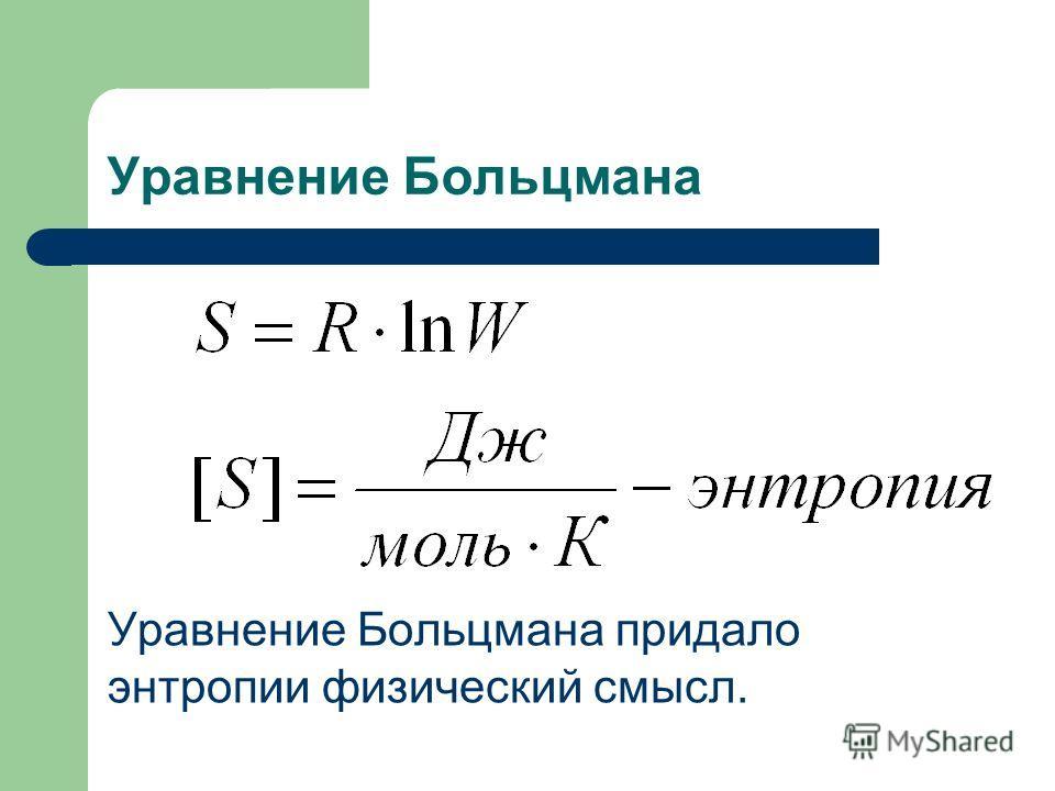 Уравнение Больцмана Уравнение Больцмана придало энтропии физический смысл.