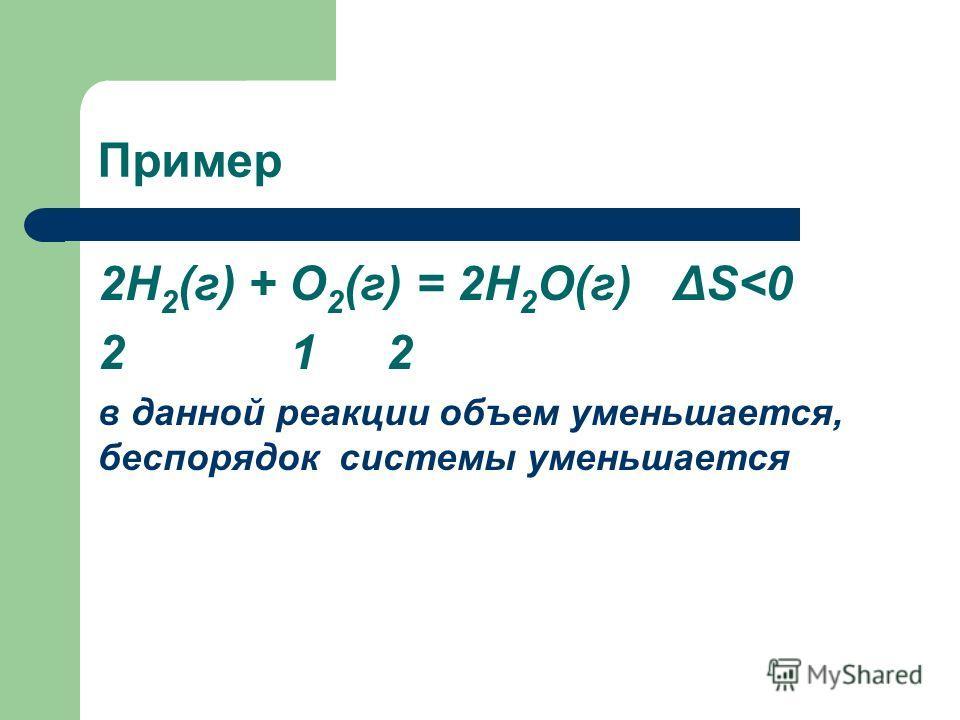 Пример 2Н 2 (г) + О 2 (г) = 2Н 2 О(г) Δ S