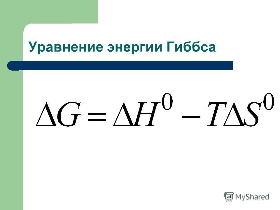 Уравнение энергии Гиббса