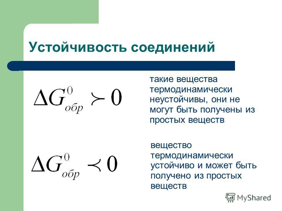 Устойчивость соединений вещество термодинамически устойчиво и может быть получено из простых веществ такие вещества термодинамически неустойчивы, они не могут быть получены из простых веществ