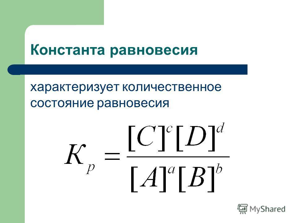 Константа равновесия характеризует количественное состояние равновесия