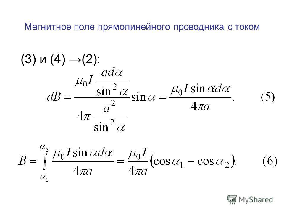 Магнитное поле прямолинейного проводника с током (3) и (4) (2):