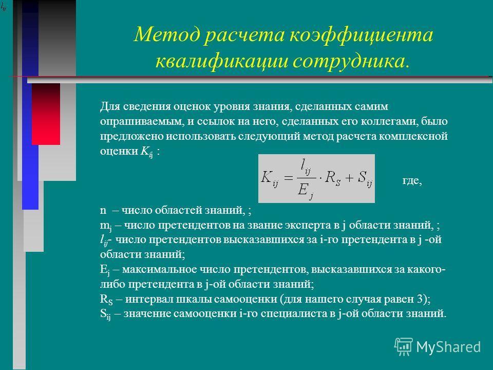 Для сведения оценок уровня знания, сделанных самим опрашиваемым, и ссылок на него, сделанных его коллегами, было предложено использовать следующий метод расчета комплексной оценки K ij : где, n – число областей знаний,; m j – число претендентов на зв