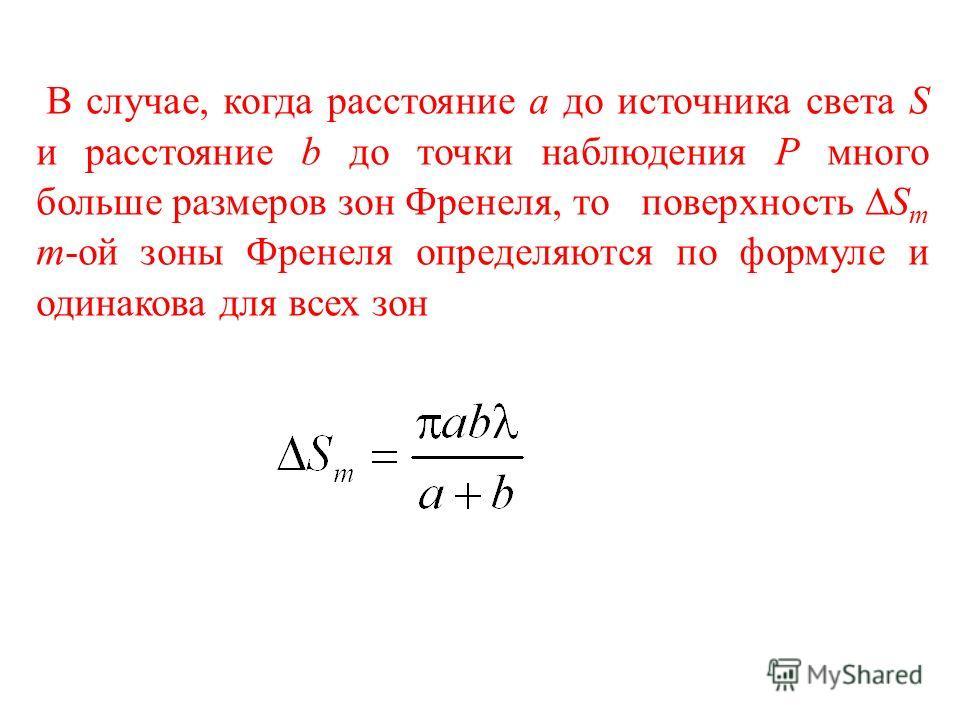 В случае, когда расстояние a до источника света S и расстояние b до точки наблюдения P много больше размеров зон Френеля, то поверхность S m m-ой зоны Френеля определяются по формуле и одинакова для всех зон