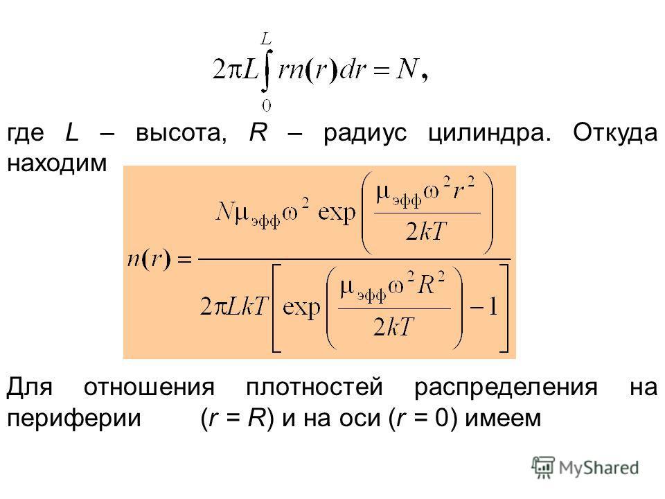 где L – высота, R – радиус цилиндра. Откуда находим Для отношения плотностей распределения на периферии (r = R) и на оси (r = 0) имеем