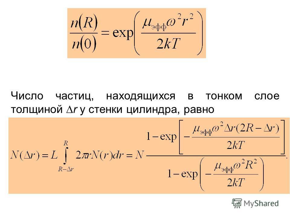 Число частиц, находящихся в тонком слое толщиной r у стенки цилиндра, равно