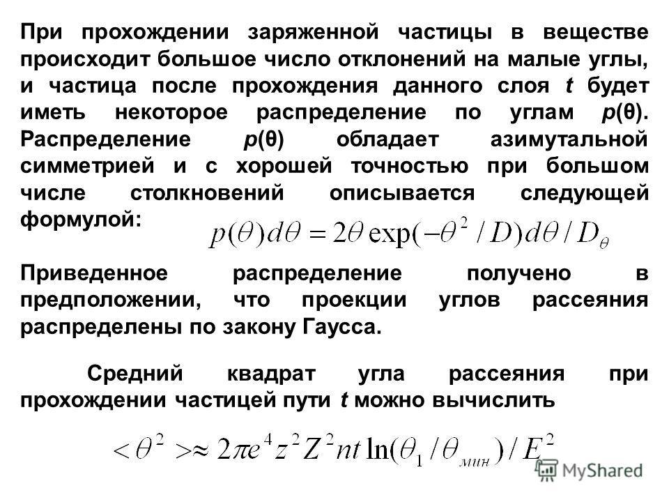 При прохождении заряженной частицы в веществе происходит большое число отклонений на малые углы, и частица после прохождения данного слоя t будет иметь некоторое распределение по углам р(θ). Распределение р(θ) обладает азимутальной симметрией и с хор