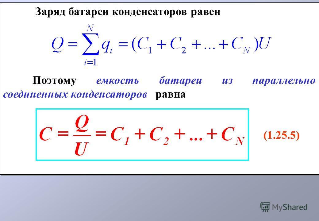 Заряд батареи конденсаторов равен Поэтому емкость батареи из параллельно соединенных конденсаторов равна (1.25.5) Заряд батареи конденсаторов равен Поэтому емкость батареи из параллельно соединенных конденсаторов равна (1.25.5)