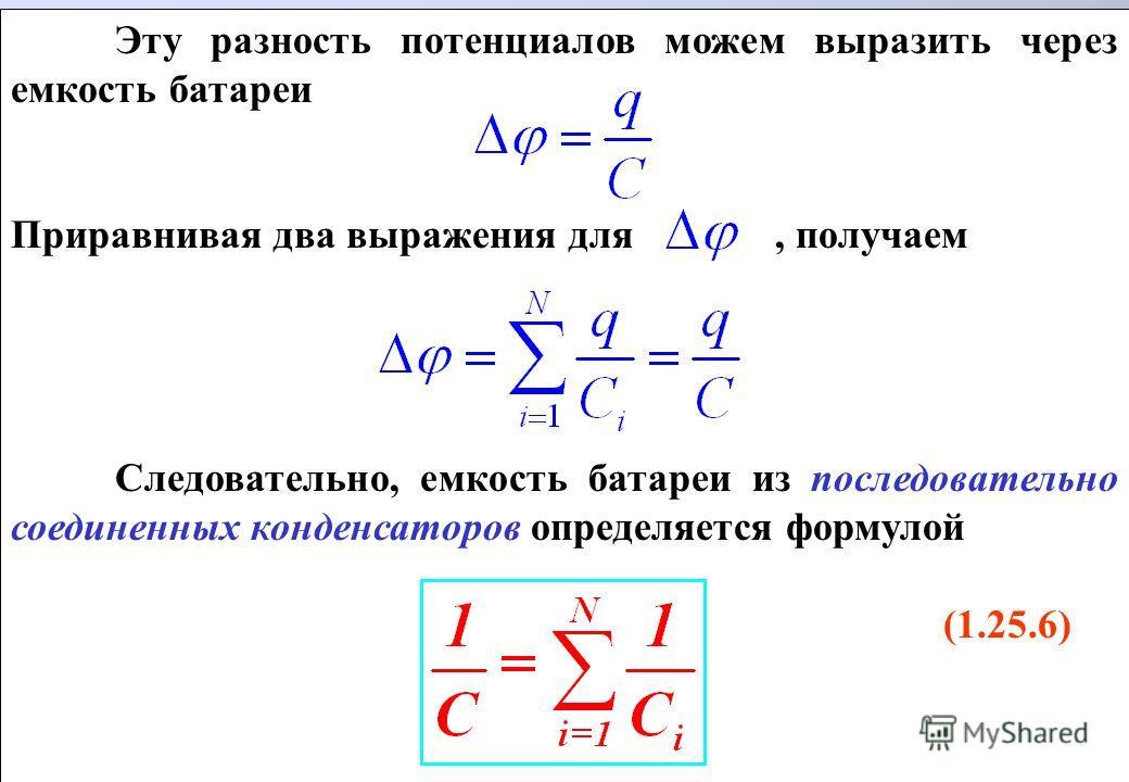 Эту разность потенциалов можем выразить через емкость батареи Приравнивая два выражения для, получаем Следовательно, емкость батареи из последовательно соединенных конденсаторов определяется формулой (1.25.6) Эту разность потенциалов можем выразить ч