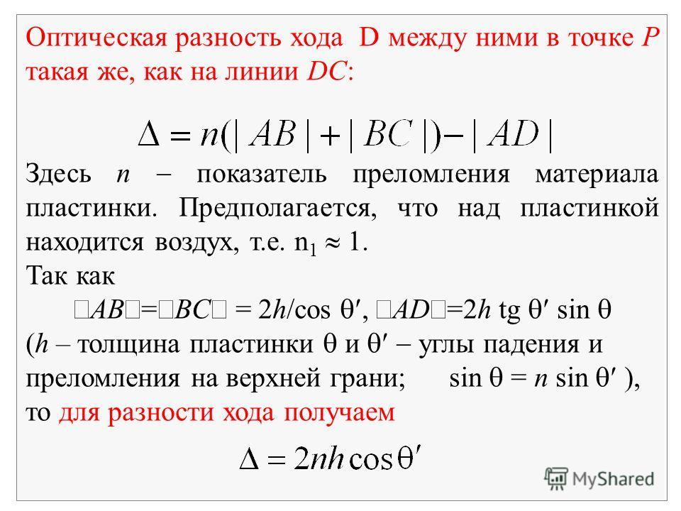Оптическая разность хода D между ними в точке P такая же, как на линии DC: Здесь n показатель преломления материала пластинки. Предполагается, что над пластинкой находится воздух, т.е. n 1 1. Так как AB = BC = 2h/cos, AD =2h tg sin (h – толщина пласт
