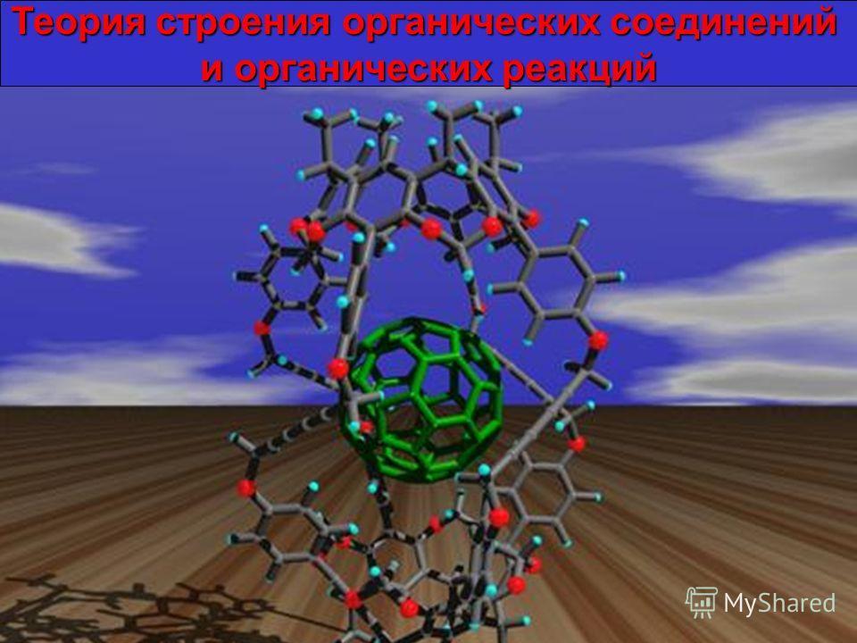 Теория строения органических соединений и органических реакций