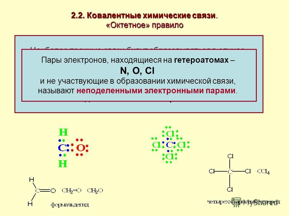 2.2. Ковалентные химические связи. «Октетное» правило Наиболее прочные связи будут образовываться в случае, если на внешних орбиталях каждого из связанных атомов углерода будет по восемь электронов (четыре пары), считая валентные электроны, образующи