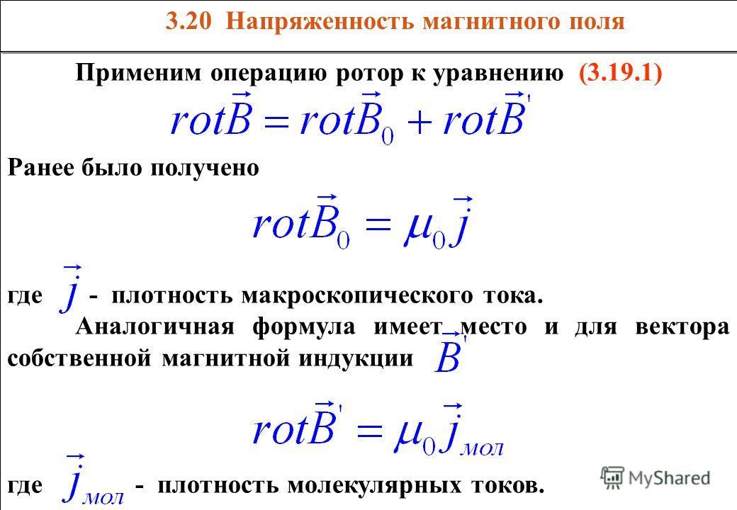 Применим операцию ротор к уравнению (3.19.1) Ранее было получено где - плотность макроскопического тока. Аналогичная формула имеет место и для вектора собственной магнитной индукции где - плотность молекулярных токов. Применим операцию ротор к уравне