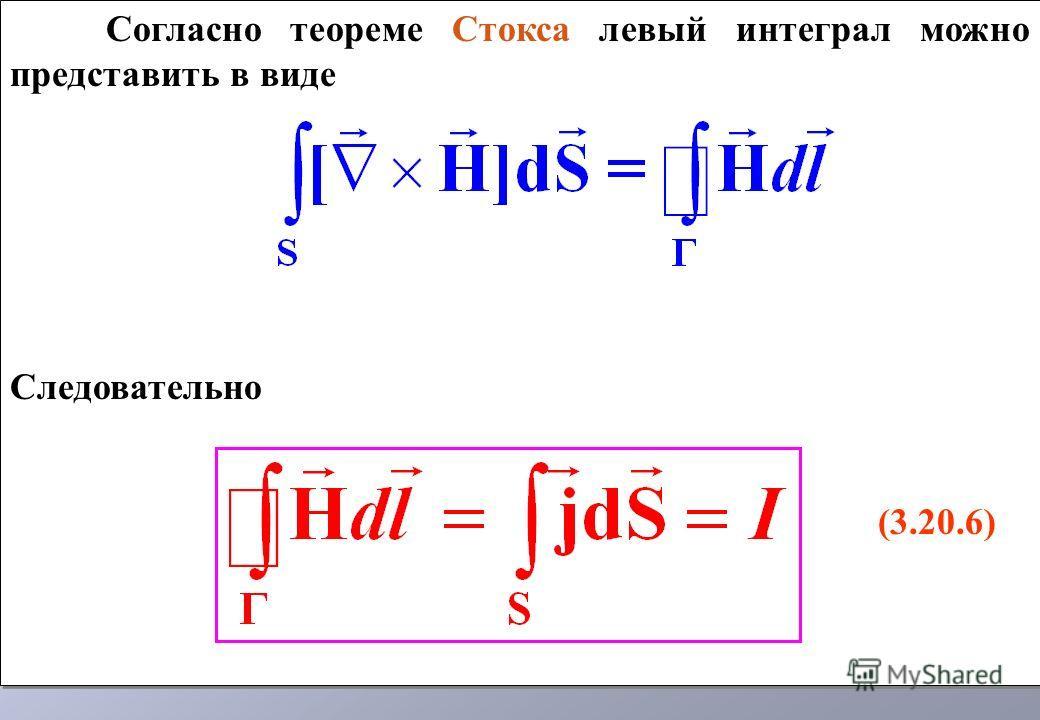 Согласно теореме Стокса левый интеграл можно представить в виде Следовательно (3.20.6) Согласно теореме Стокса левый интеграл можно представить в виде Следовательно (3.20.6)