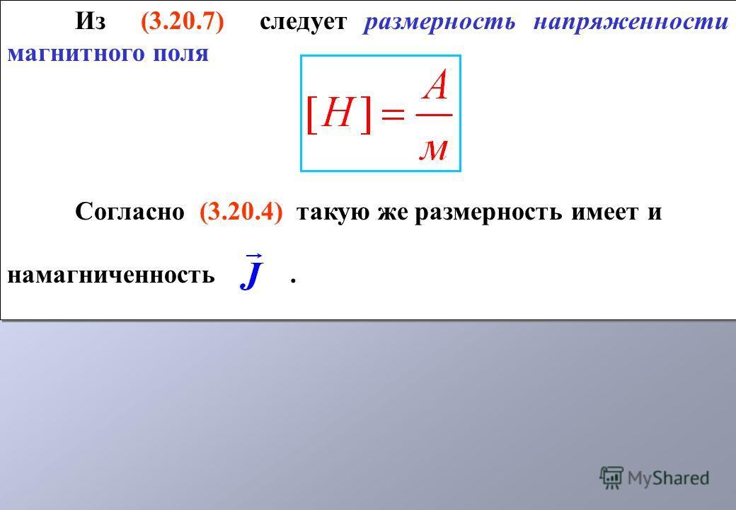 Из (3.20.7) следует размерность напряженности магнитного поля Согласно (3.20.4) такую же размерность имеет и намагниченность. Из (3.20.7) следует размерность напряженности магнитного поля Согласно (3.20.4) такую же размерность имеет и намагниченность