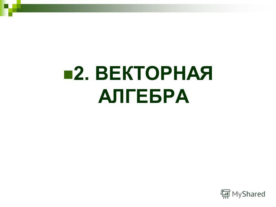2. ВЕКТОРНАЯ АЛГЕБРА