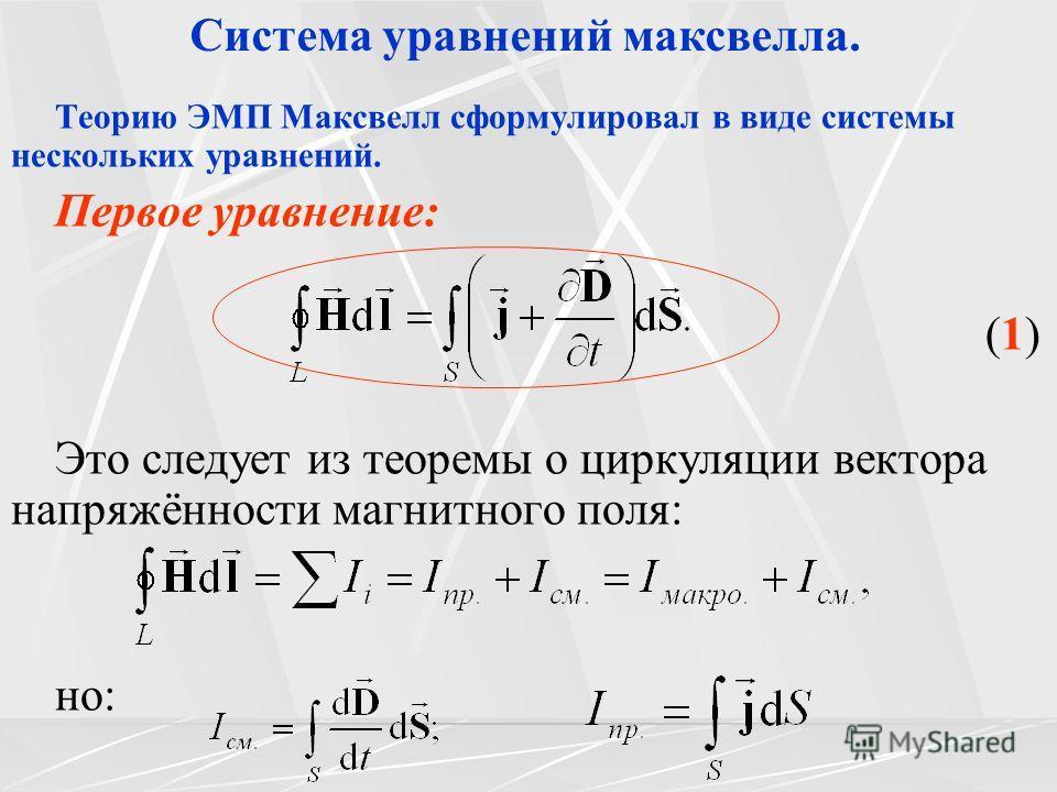 Теорию ЭМП Максвелл сформулировал в виде системы нескольких уравнений. Первое уравнение: (1) Это следует из теоремы о циркуляции вектора напряжённости магнитного поля: но: Система уравнений максвелла.