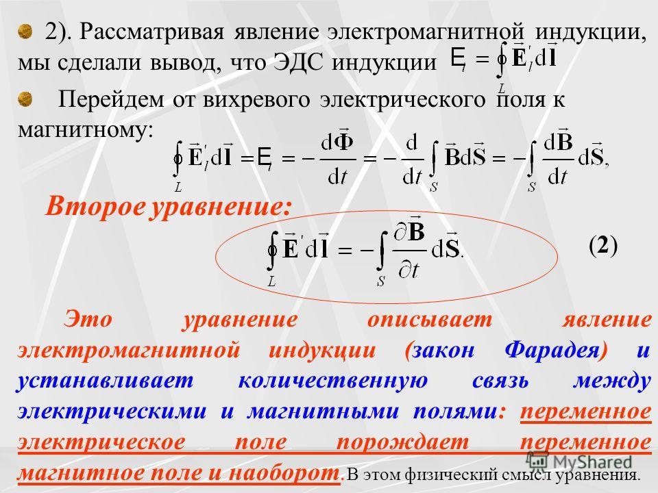 2). Рассматривая явление электромагнитной индукции, мы сделали вывод, что ЭДС индукции Перейдем от вихревого электрического поля к магнитному: Второе уравнение: (2) Это уравнение описывает явление электромагнитной индукции (закон Фарадея) и устанавли