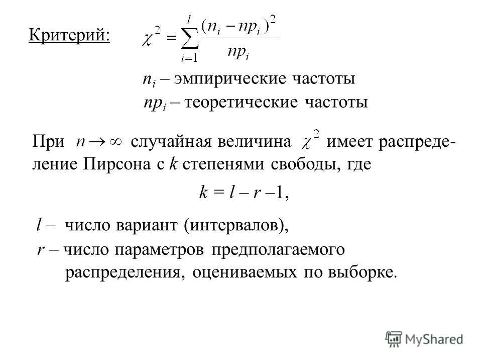 § Критерий согласия Пирсона (хи-квадрат) Найдём теоретические частоты вариант. 1. Распределение дискретное p(x). xixi x1x1 x2x2 …x l-1 xlxl pipi Теоретическая частота появления варианты x i – это 2. Распределение непрерывное F(x). xixi (x 1, x 2 )(x