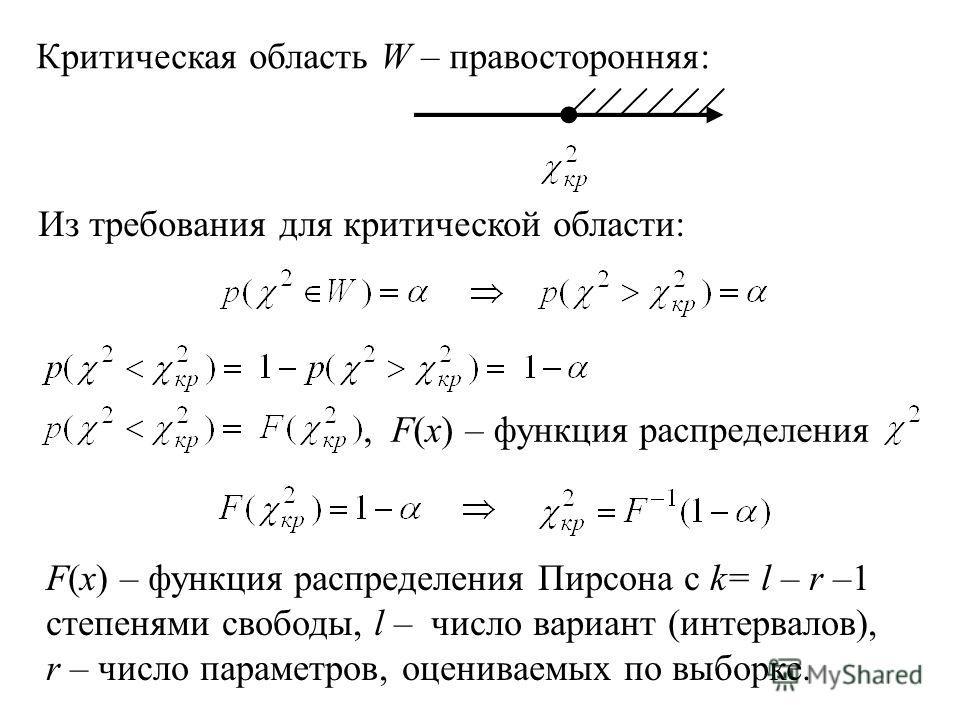 Критерий: n i – эмпирические частоты np i – теоретические частоты При случайная величина имеет распреде- ление Пирсона с k степенями свободы, где k = l – r –1, l – число вариант (интервалов), r – число параметров предполагаемого распределения, оценив