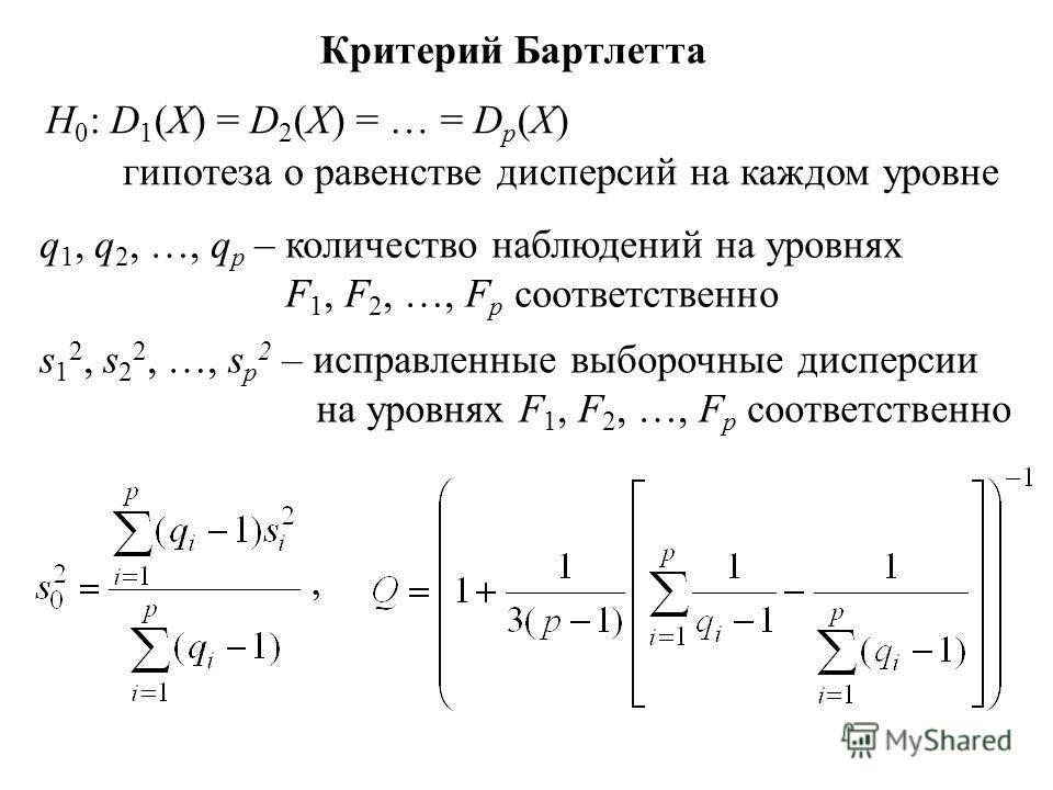 X – случайная величина F – фактор, воздействующий на случайную величину X F 1, F 2, …, F p – уровни фактора a 1, a 2, …, a p – математические ожидания на уровнях F 1, F 2, …, F p соответственно H 0 : a 1 = a 2 = … = a p Дисперсионным анализом называе