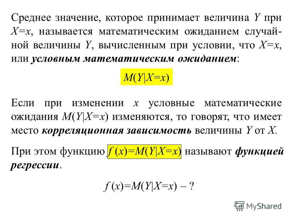Элементы теории корреляции Зависимость величины Y от X называется функцио- нальной, если каждому значению величины X соот- ветствует единственное значение величины Y. Зависимость величины Y от X называется стати- стической (вероятностной, стохастичес
