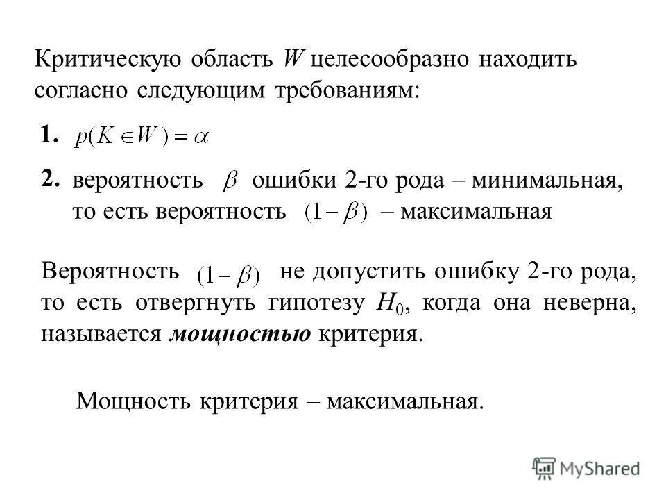 Точки, которые отделяют критическую область от области принятия гипотезы, называют критическими точками. Чаще всего встречаются следующие виды критических областей: а) левосторонняя K < k кр б) правосторонняя K > k кр в) двусторонняя K < k кр 1 K > k