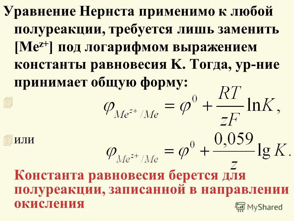 Уравнение Нернста применимо к любой полуреакции, требуется лишь заменить [Me z+ ] под логарифмом выражением константы равновесия K. Тогда, ур-ние принимает общую форму: 4 4 или Константа равновесия берется для полуреакции, записанной в направлении ок