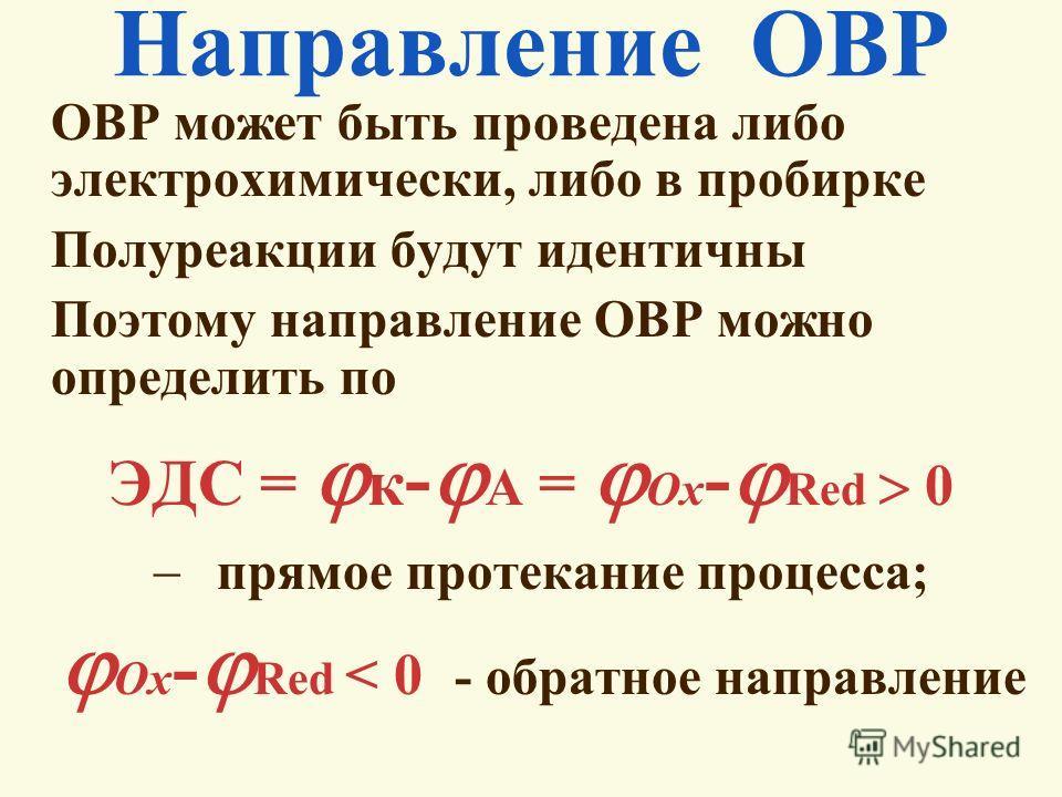 Направление ОВР ОВР может быть проведена либо электрохимически, либо в пробирке Полуреакции будут идентичны Поэтому направление ОВР можно определить по ЭДС = к - А = Ox - Red 0 прямое протекание процесса; Ox - Red < 0 - обратное направление