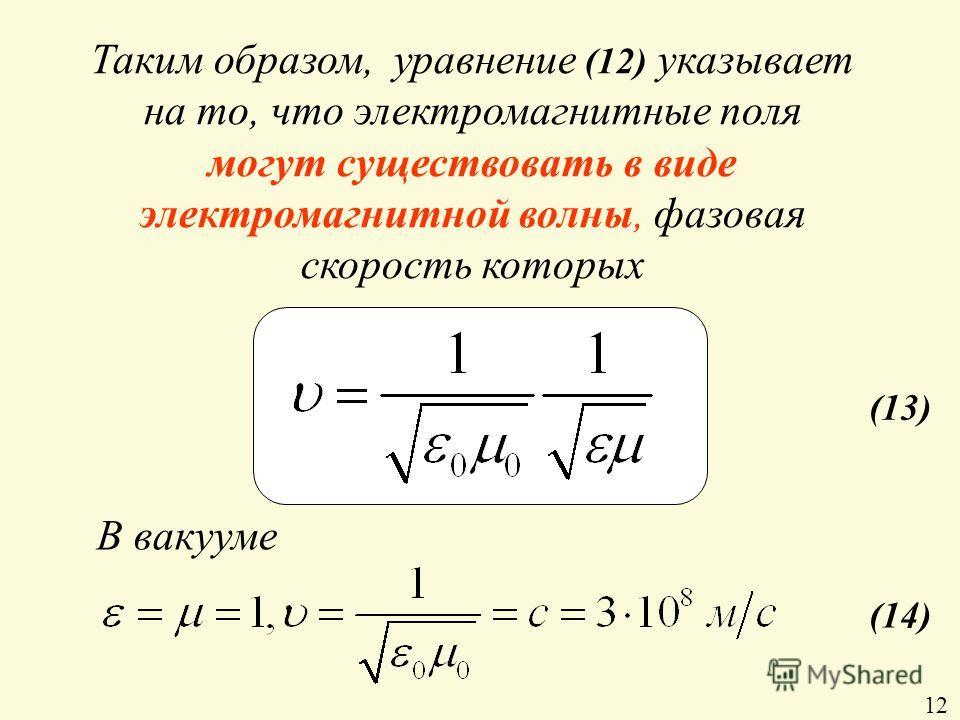 (13) В вакууме (14) Таким образом, уравнение (12) указывает на то, что электромагнитные поля могут существовать в виде электромагнитной волны, фазовая скорость которых 12