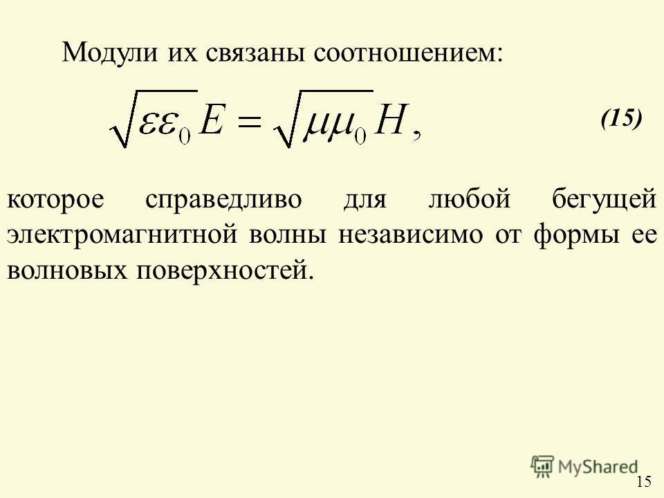 Модули их связаны соотношением: (15) которое справедливо для любой бегущей электромагнитной волны независимо от формы ее волновых поверхностей. 15