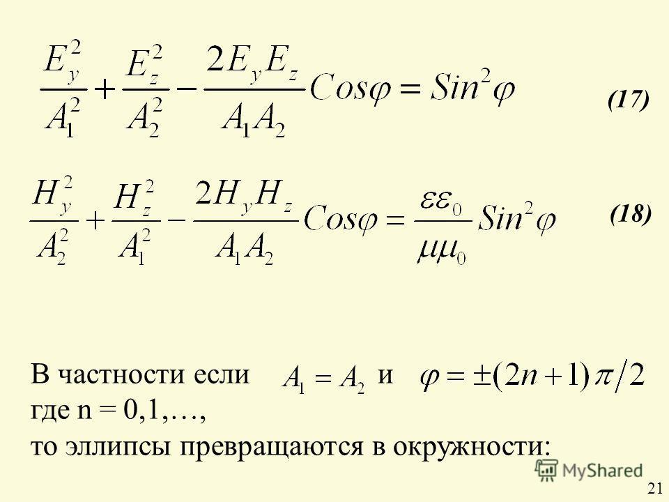 (17) (18) В частности если и где n = 0,1,…, то эллипсы превращаются в окружности: 21
