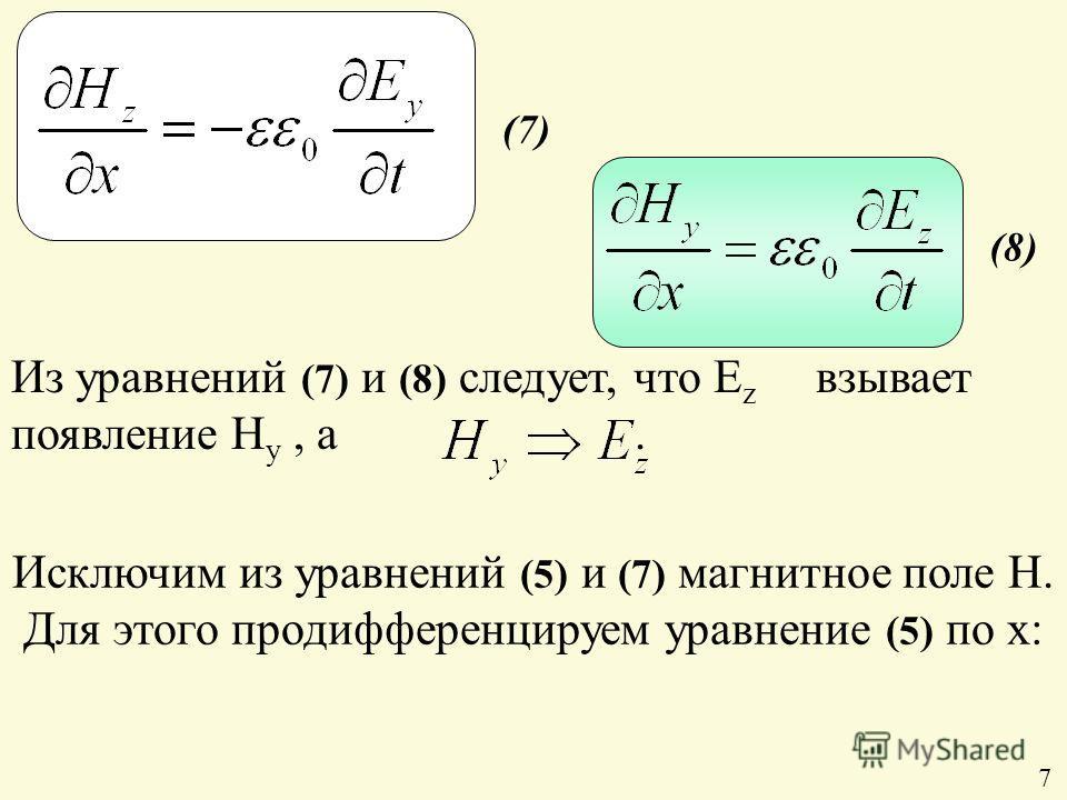 Из уравнений (7) и (8) следует, что E z взывает появление H y, а. Исключим из уравнений (5) и (7) магнитное поле H. Для этого продифференцируем уравнение (5) по x: (7) (8) 7