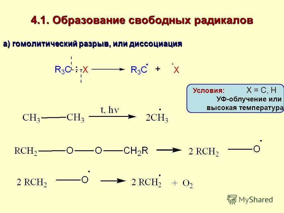 4.1. Образование свободных радикалов а) гомолитический разрыв, или диссоциация Условия: X = C, H УФ-облучение или высокая температура