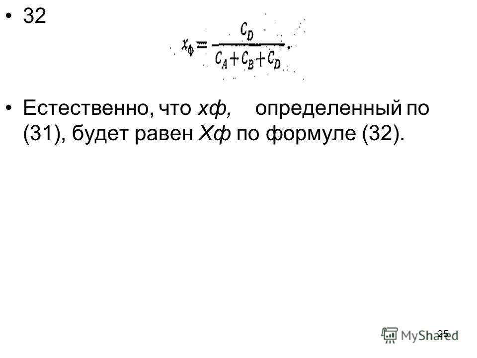 25 32 Естественно, что хф, определенный по (31), будет равен Хф по формуле (32).