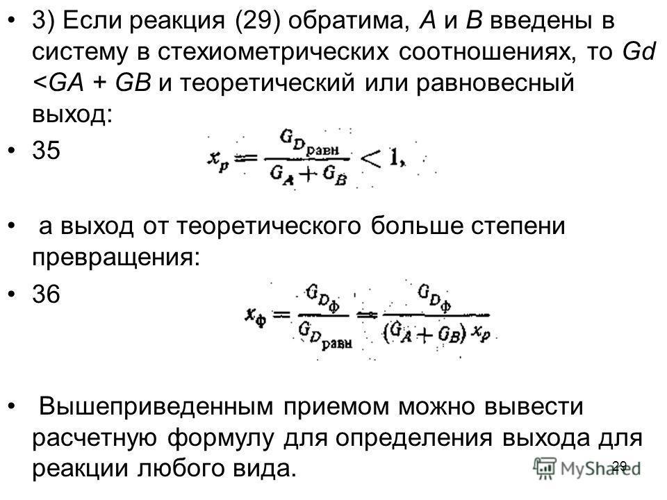 29 3) Если реакция (29) обратима, А и В введены в систему в стехиометрических соотношениях, то Gd