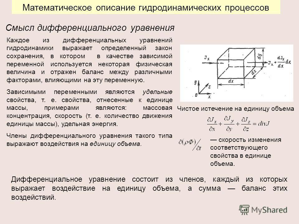 Математическое описание гидродинамических процессов Смысл дифференциального уравнения Каждое из дифференциальных уравнений гидродинамики выражает определенный закон сохранения, в котором в качестве зависимой переменной используется некоторая физическ