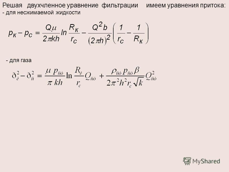 Решая двухчленное уравнение фильтрации имеем уравнения притока: - для несжимаемой жидкости - для газа