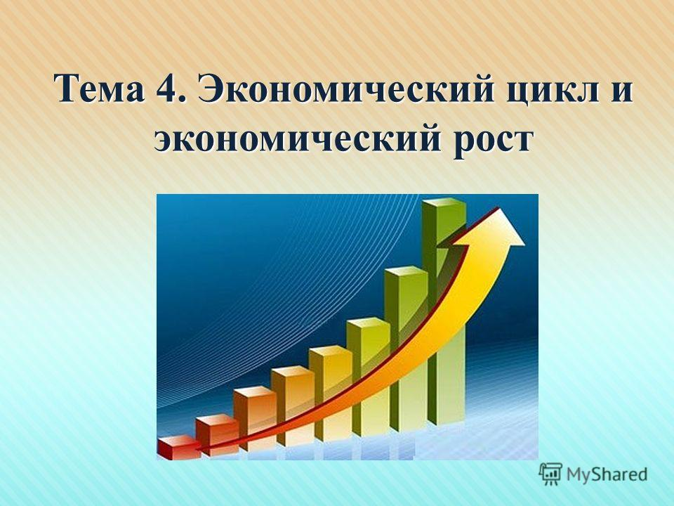 Тема 4. Экономический цикл и экономический рост