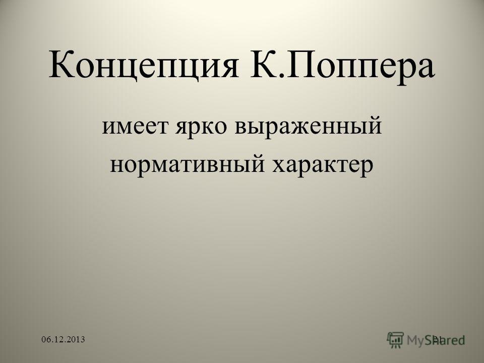 Концепция К.Поппера имеет ярко выраженный нормативный характер 06.12.201321