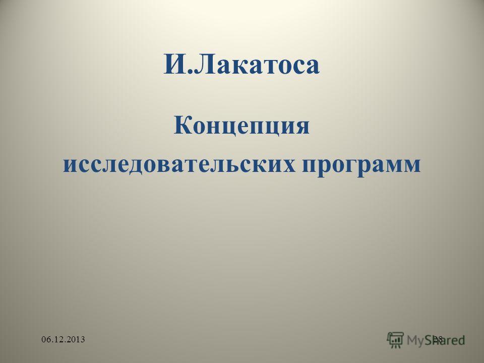 И.Лакатоса Концепция исследовательских программ 06.12.201328