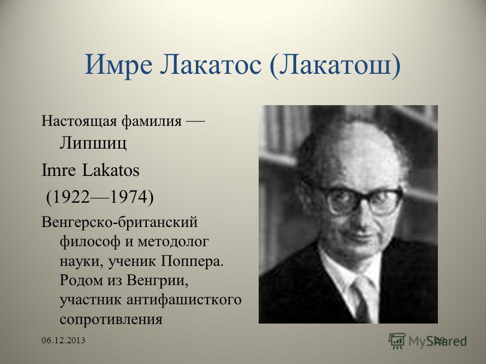 imre lakatos essay The archives division of the london school of economics is home to 77 boxes of papers relating to the life and career of the philosopher, imre lakatos and 2,500 books from his personal library lakatos joined the philosophy department at the london school of economics in 1960 and in 1969 was appointed professor of logic and died in post in.