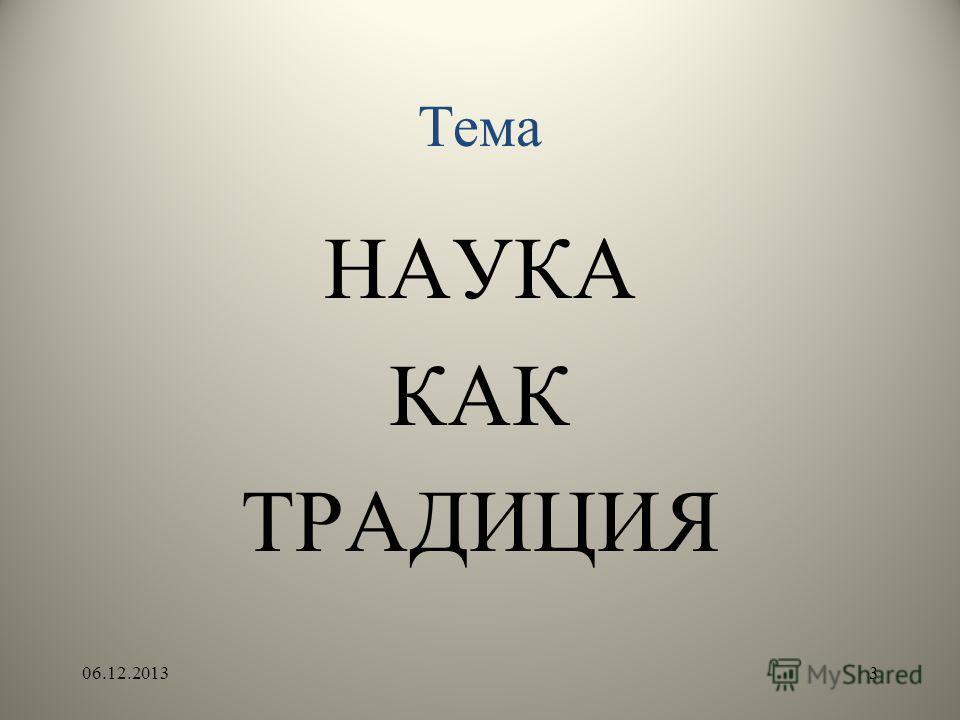 Тема НАУКА КАК ТРАДИЦИЯ 06.12.20133
